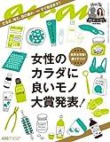 an・an (アン・アン) 2013年 10/30号 [雑誌]