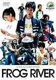 FROG RIVER [DVD] 画像