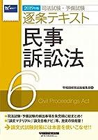 司法試験・予備試験 逐条テキスト (6) 民事訴訟法 2019年 (W(WASEDA)セミナー)
