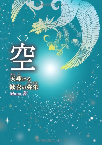 空(くう)―天翔(あまか)ける歓喜の弥栄(いやさか)