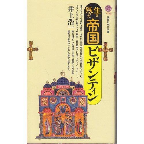 生き残った帝国ビザンティン (講談社現代新書)の詳細を見る
