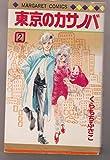 東京のカサノバ / くらもち ふさこ のシリーズ情報を見る