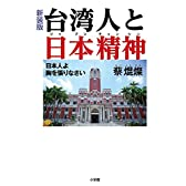 新装版 台湾人と日本精神: 日本人よ胸を張りなさい