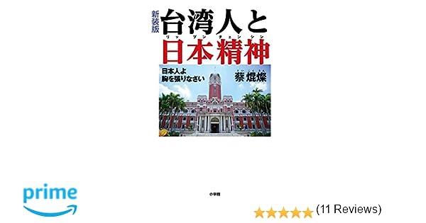新装版 台湾人と日本精神: 日本...