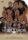 HESOMORI~ヘソモリ~[DVD]