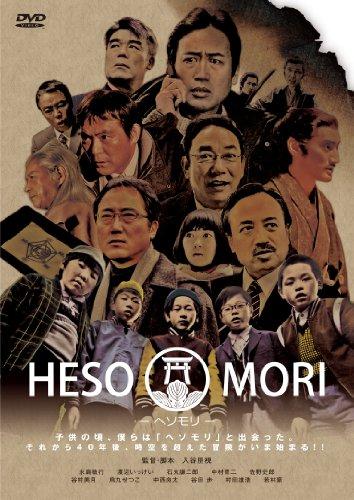 HESOMORI ~ヘソモリ~ [DVD]の詳細を見る