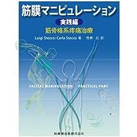 筋膜マニピュレーション 実践編筋骨格系疼痛治療