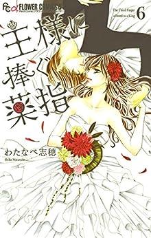 王様に捧ぐ薬指 第01-06巻 [Ousama ni Sasagu Kusuriyubi vol 01-06]