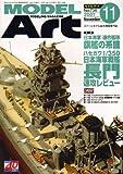 MODEL Art (モデル アート) 2007年 11月号 [雑誌]