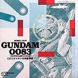 機動戦士ガンダム 0083 「スターダスト・メモリー」 CDシネマ 「ルンガ沖砲撃戦」