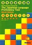 実力アップ!日本語能力試験 まとめて覚える!漢字単語ドリル 1級