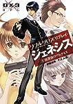 ダブルクロスThe 3rd Editionリプレイ・ジェネシス(1)  放課後のアルテミス (富士見ドラゴン・ブック)