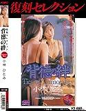 復刻セレクション 背徳の絆 小林ひとみ [DVD]