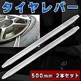 タイヤ交換用 タイヤレバー50cm 500mm 自動車 バイク 工具 2本セット