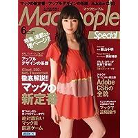 MacPeople 2012年6月号 特別版 [雑誌]