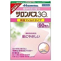 【第3類医薬品】サロンパス30 60枚 ×9