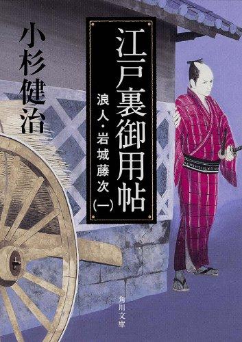 江戸裏御用帖  浪人・岩城藤次(1) (角川文庫)の詳細を見る