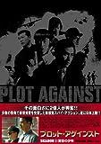 プロット・アゲインスト シーズン1-盲目の少年 DVD-BOX