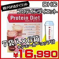 DHC プロティンダイエット 7袋入×6箱 シェーカー コップ付セット(プロティンダイエット開始セット)