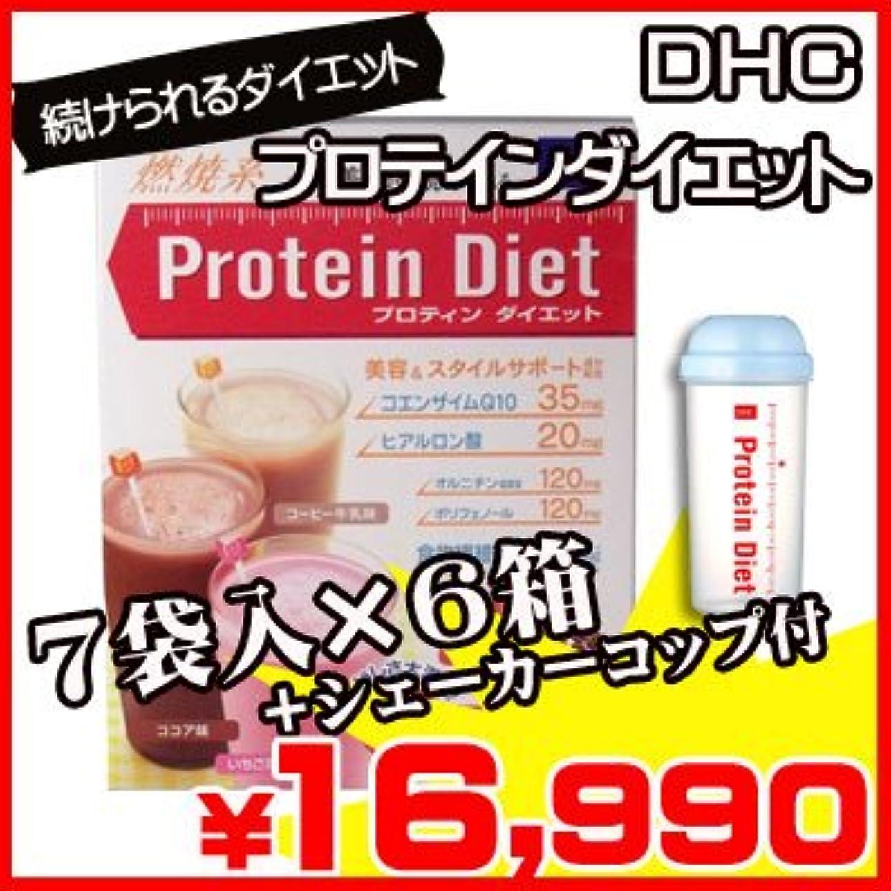 不毛主要な再びDHC プロティンダイエット 7袋入×6箱 シェーカー コップ付セット(プロティンダイエット開始セット)