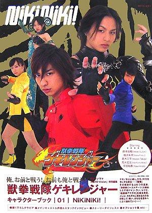 [キャラクターブック]獣拳戦隊ゲキレンジャー ニキニキ!