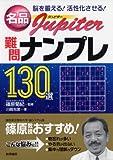 名品難問ナンプレ130選 Jupiter(ジュピター)