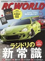 RC WORLD(ラジコンワールド) 2017年 05 月号 [雑誌]