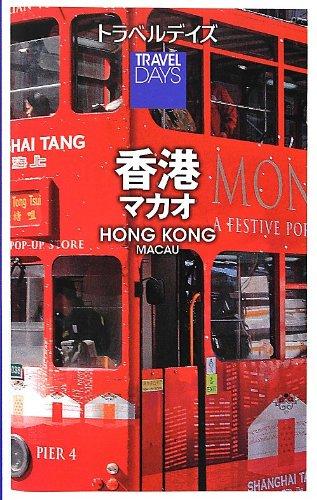トラベルデイズ 香港 マカオ (旅行ガイド)の詳細を見る