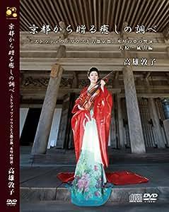 「京都から贈る癒しの調べ」~ストラディヴァリウスと古都京都、水琴の夢の響演~ 大原・嵐山編
