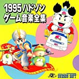 1995 ハドソン ゲーム音楽全集/