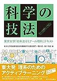 「科学の技法: 東京大学「初年次ゼミナール理科」テキスト」販売ページヘ