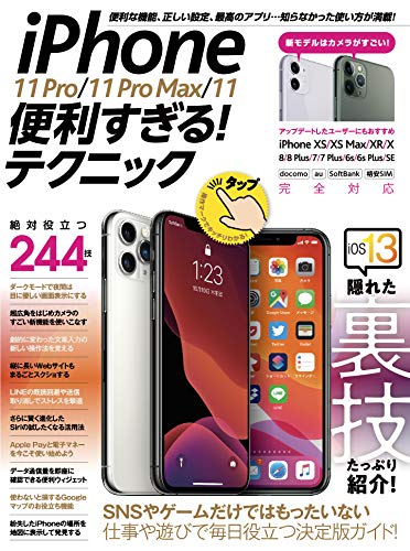iPhone 11 Pro/11 Pro Max/11便利すぎる! テクニック(iOS 13の新機能もまとめてわかる! )