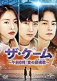ザ・ゲーム~午前0時:愛の鎮魂歌(レクイエム)~ DVD-SET2