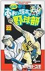最強!あおい坂高校野球部 第22巻