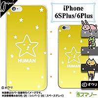 Apple iPhone 6s Plus (5.5インチ) 2015年発売 専用 カバー ケース (ハード) [Kouken] デザイナーズ : オワリ 「ナンセンススター」 イエロー