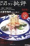 """横浜・湘南レストラン批評―グルメ""""口コミ""""サイトの巨人、久留米指向が選んだ"""