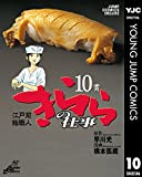 江戸前鮨職人 きららの仕事 10 (ヤングジャンプコミックスDIGITAL)
