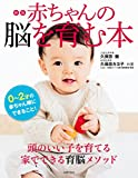 新版 赤ちゃんの脳を育む本