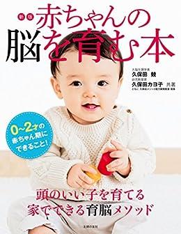 [久保田 競, 久保田 カヨ子]の新版 赤ちゃんの脳を育む本