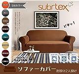 Subrtex 1ピース ソファーカバー チェック生地 肘付き 2wayストレッチ素材 フィット式 長持ちソファカバー (2人掛け, コーヒー)