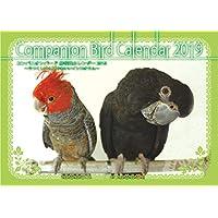 コンパニオンバード・鳥写真・カレンダー2019 (A5サイズ。ワンタッチで卓上にも壁掛けにもなる3Wayカレンダー)
