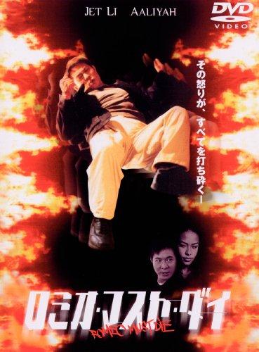 ロミオ・マスト・ダイ 特別版 [DVD]の詳細を見る