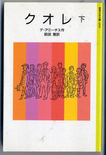 クオレ―愛の学校 (下) (岩波少年文庫 (2009))の詳細を見る