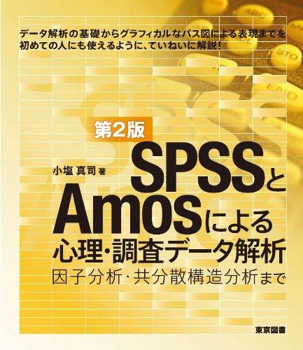 SPSSとAmosによる心理・調査データ解析[第2版]