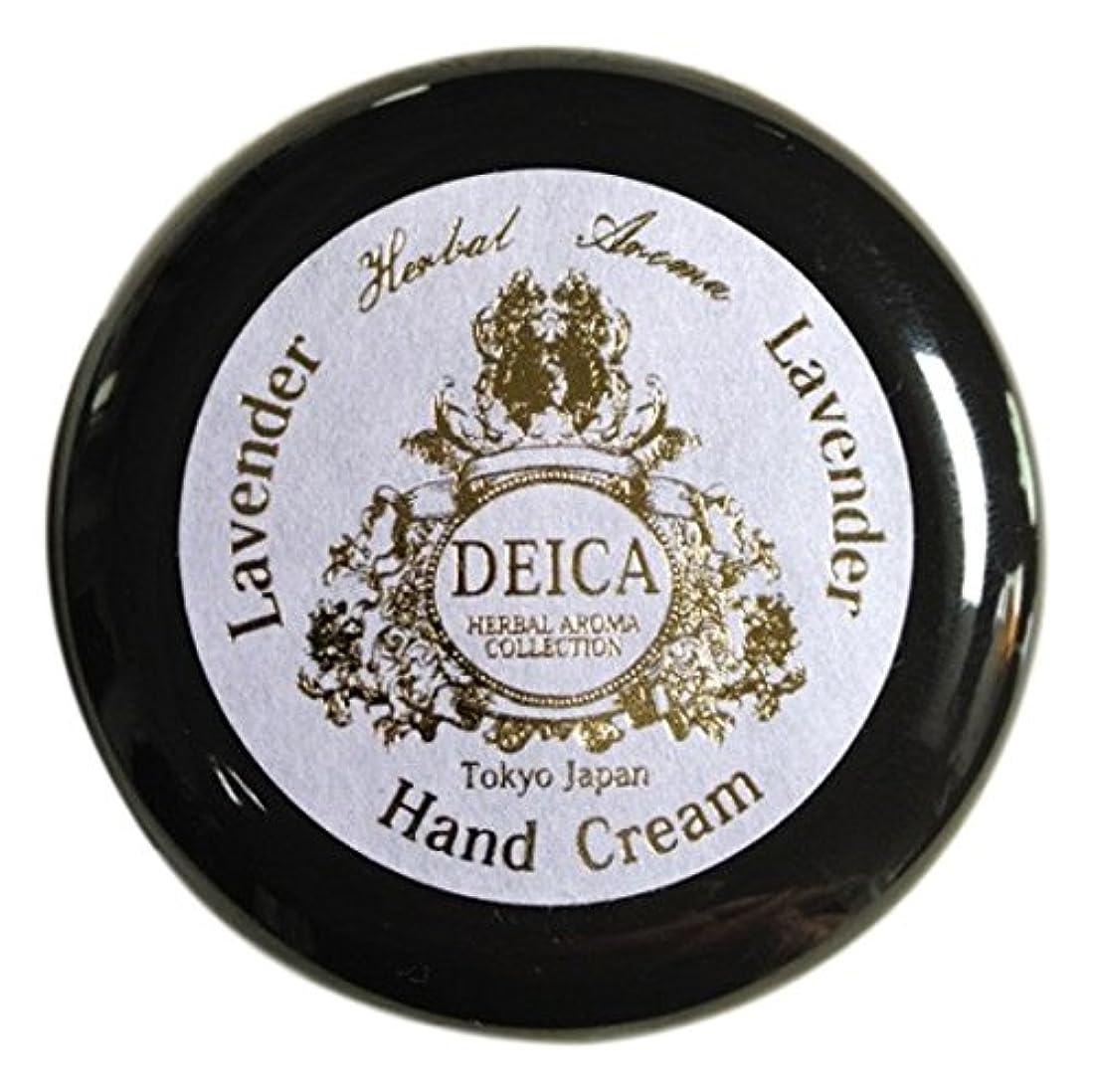 セントブリリアント引き付けるDEICA ハーバルアロマ ハンドクリーム ラベンダー