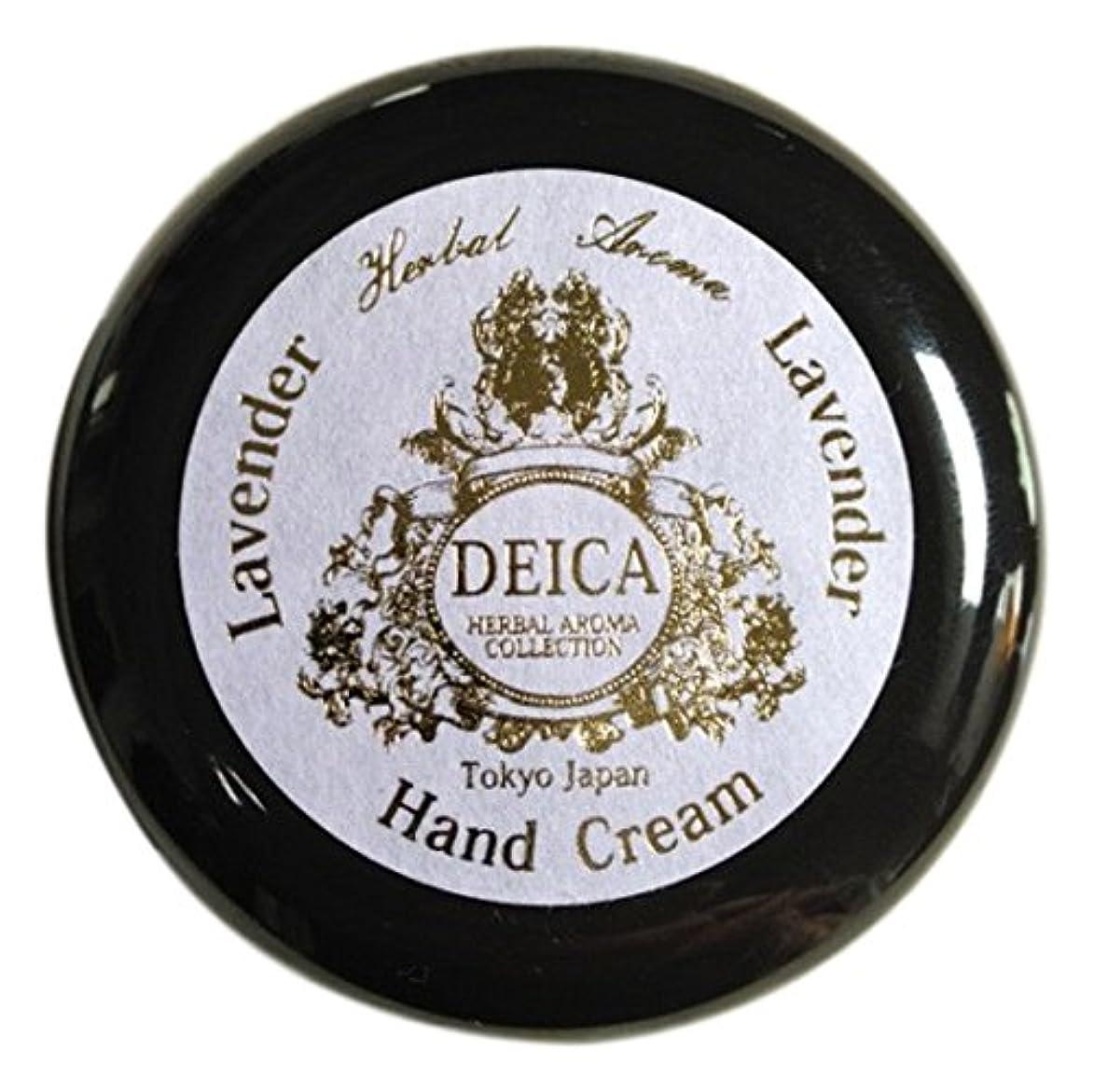 積分先祖私DEICA ハーバルアロマ ハンドクリーム ラベンダー