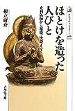 ほとけを造った人びと: 止利仏師から運慶・快慶まで (歴史文化ライブラリー)