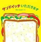 サンドイッチ いただきます! (はじめてえほん)