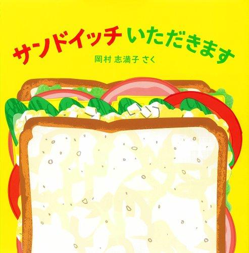 サンドイッチ いただきます! (はじめてえほん)の詳細を見る
