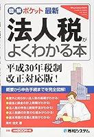 図解ポケット 最新法人税がよくわかる本 平成30年税制改正対応版! (図解ポケット最新)